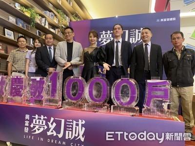 影/林心如、霍建華新愛巢?興富發台中推最大基地案 標榜38萬元買房!