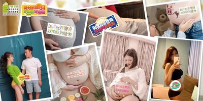 「台灣女孩日」孕媽咪曬幸福!分享照片就有機會獲禮券5千