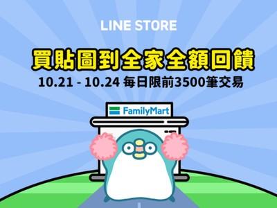 LINE貼圖限時4天全額回饋!到全家結帳可享優惠...每日早上10點開搶3500名額