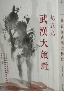武漢大旅社