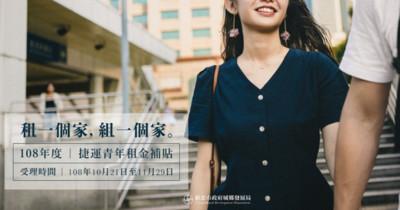 新北捷運青年住宅租金補貼「11/29前受理申請」! 最高補助2400元