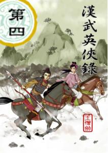 《漢武英俠錄》第四:樊火龍夜戰繡衣使