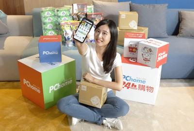 【廣編】PChome 24h購物應戰雙11 12大主題商品會場狂降破億