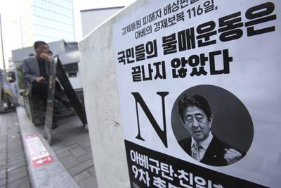 日韓局長級會議時隔3年又召開 貿易戰有望緩解