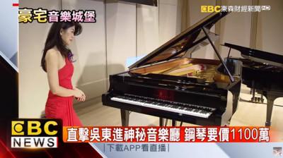 全台唯一!吳東進「豪宅音樂城堡」1100萬鋼琴曝光 月租12萬晉升上流老人