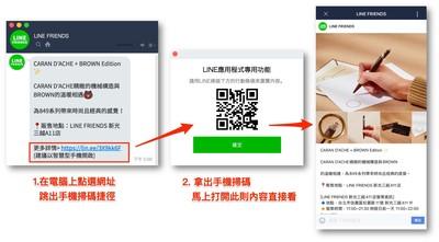 超便利!LINE電腦版更新 新增手機掃碼捷徑+文字效果變換