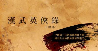 《漢武英俠錄》第一:魔王復出