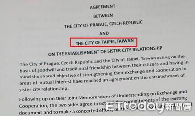 「台灣台北」與布拉格簽姊妹市被擱置 外交部:願繼續提供必要協助