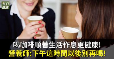 喝咖啡時間注意! 營養師:下午3點後別再喝
