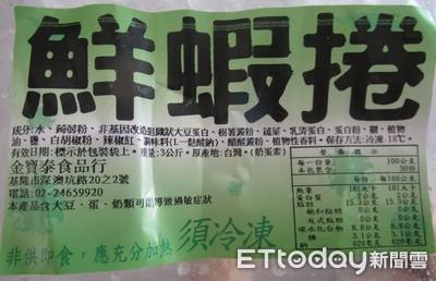 「鮮蝦捲」沒蝦!北市衛生局驗「素食食品」1款標示不符