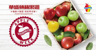 「每餐水果拳頭大」 華盛頓蘋果幫忙輕鬆達標