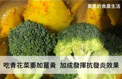 【健康小食堂】吃青花菜要加薑黃,可提升「抗發炎」效果?