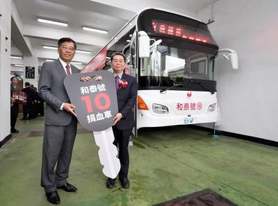 而泰汽車將第10輛獻血車捐贈給企業高層,每年獻血突破10萬袋