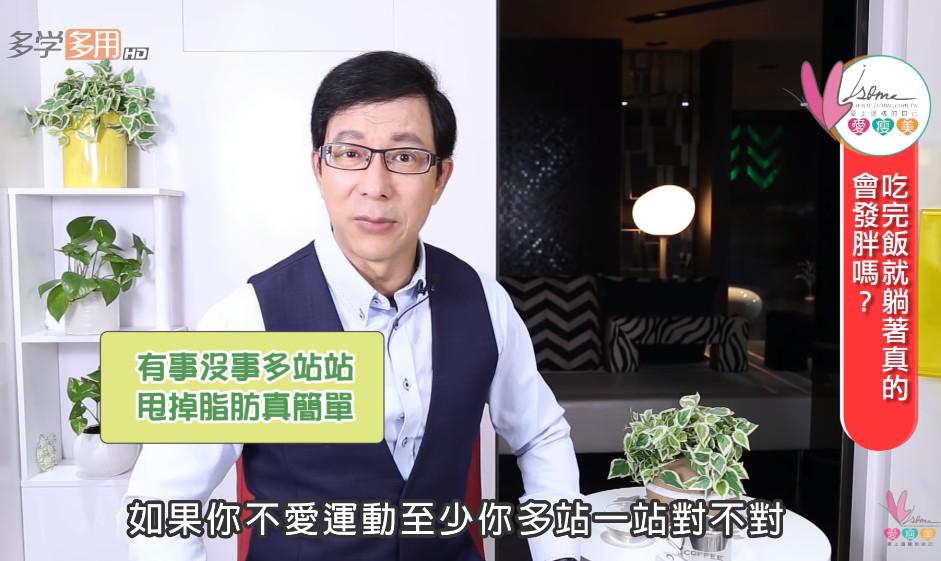 減肥名醫曝「飯後一動作」害你胖成豬!(圖/截自Youtube)