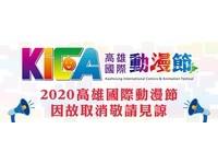 2020年高雄動漫節突然取消!官方曝光原因粉絲崩潰:期待2年的空遊戲