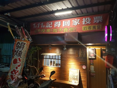 """高雄罷工韓國餐廳宣佈""""不投反對票不賣你""""憤怒的年輕人!揭開韓國最險惡的手段"""