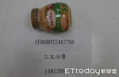國際大廠「三文治醬」防腐劑超標 進口1056公斤退運銷毀