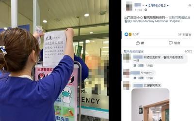 「疑有武漢肺炎!」新竹馬偕急診貼公告 疾管署:已要求撤下