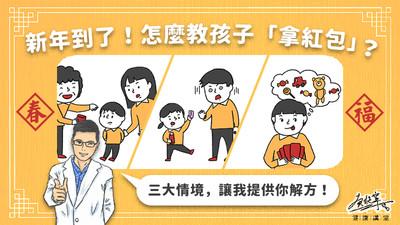 【爸媽看過來】黃瑽寧/春節怎麼教孩子「拿紅包」?