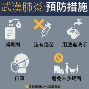 「肥皂洗手」最強效!醫曝武漢肺炎「4措施」自保:目前無疫苗