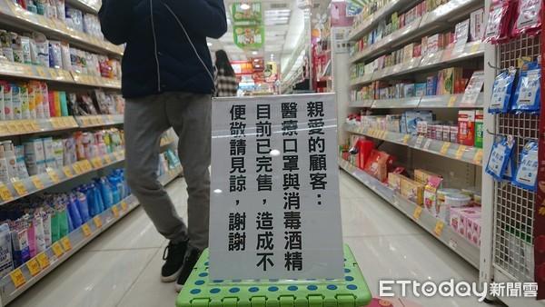 ▲▼武漢肺炎 口罩、酒精、消毒用品 搶購 買光。(圖/記者屠惠剛攝)