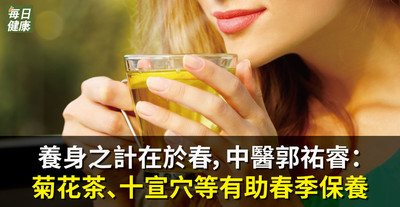 養身之計在於春 中醫:菊花茶、十宣穴等有助春季保養