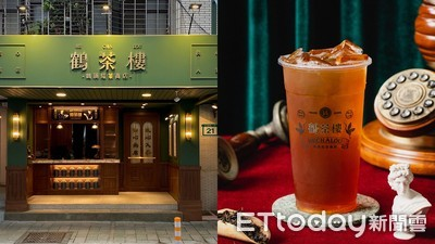 紅茶控來嚐鮮!復古茶飲「鶴茶樓」新登場 開幕首日指定3飲品只要1元