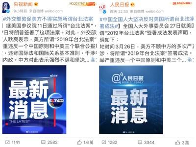 陸官媒發文砲轟「台北法案」轉發破千 留言板再現滿滿「梧桐」聲