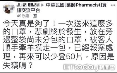 母女藥局量血壓 ... 偷整包50片口罩 到案辯「以為口罩不要錢」