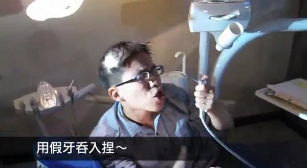 「到南部弄假牙」變MV爆紅 長庚牙醫惡搞:北部收2倍