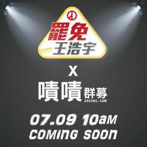 罷免募資倒數火熱上線 發起人籲全民「用新台幣」下架王浩宇