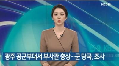 韓國一軍官在彈藥庫內被槍「爆頭」!原因成誔