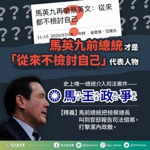 民進黨拿「馬王政爭」反擊馬英九:你才是不檢討自己代表人物