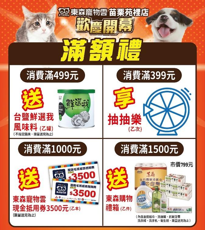 ▲▼東森寵物雲苑裡店開幕活動。(圖/東森寵物雲商店)