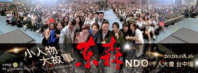 精鷹系統大型NDO分享會 台中首場就能創下千人佳績