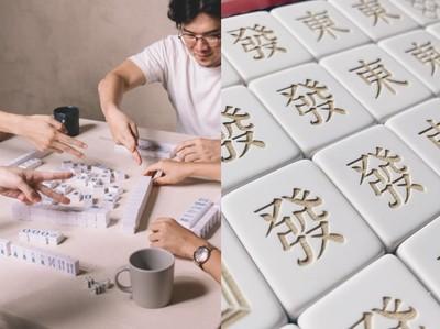 打麻將也能小清新!「馬丘」全白麻將換上新字體 3種質感配色欠收藏