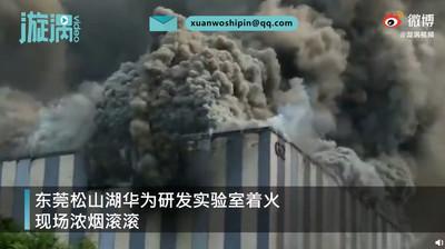 華為東莞辦公大樓起火 巨大黑煙竄天際! 消防透露「燃燒物質」