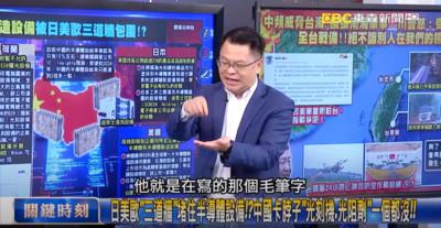 歐美日「三技術」卡死中國半導體 名嘴比喻:沒毛筆怎麼寫書法?