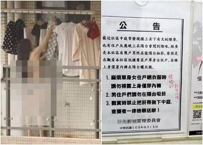 台南長髮妹「上空穿小褲褲」曬衣照瘋傳!網驚呆暴動 真相曝光
