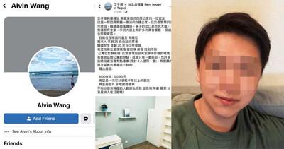 「大台北25歲鄰家男」竟是惡房東 詐北漂族捲80萬蒸發!35人受害