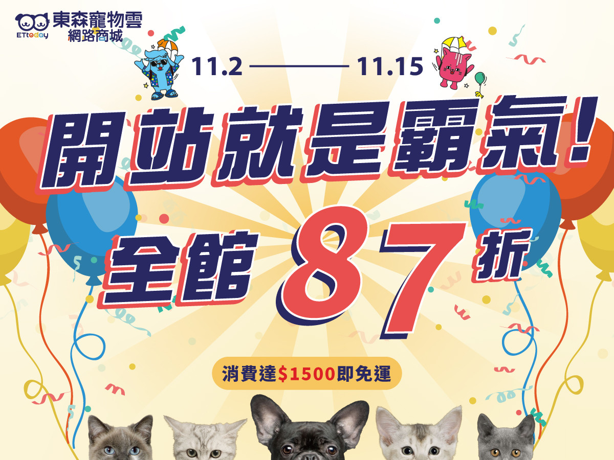 ▲東森寵物雲網路商城11月開站慶主視覺宣傳圖。