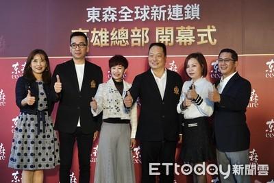 東森全球新連鎖高雄總部成立 王令麟:帶給高雄人更好賺錢機會!