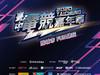 2020臺中電競