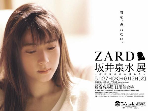 我流J-POP/ZARD 坂井泉水逝世7週年紀念特輯